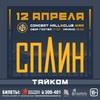 СПЛИН | Кострома | 27 МАРТА 2021 | IKRA