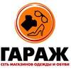 """Магазин  """"ГАРАЖ"""" - Саранск   Ульяновск"""