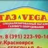 ГазВегас - склад-магазин газового оборудования