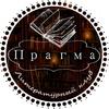 Открытый литературный клуб «Прагма»