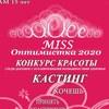 """""""Мисс Оптимистка 2020"""""""