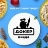 Докер Пицца Нижневартовск