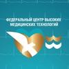 ФГБУ Центр высоких медицинских технологий