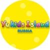 Yu Kids Island Russia МОСКВА
