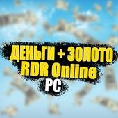 "💰ДЕНЬГИ И ЗОЛОТО В Red Dead Online ""PC""💰"