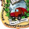 Смоленский автотранспортный колледж