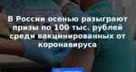 В России осенью разыграют призы по 100 тыс. рублей среди 85248
