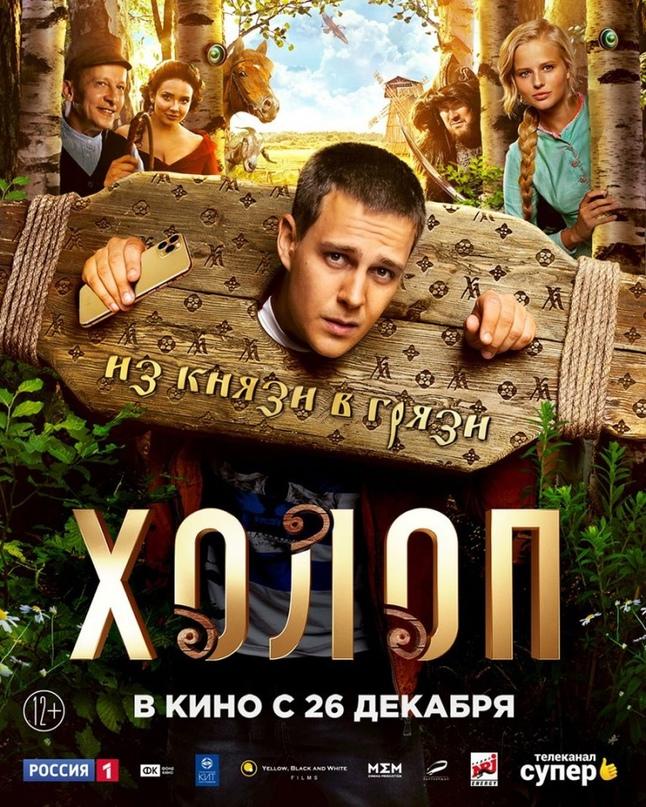 Холоп (2019)