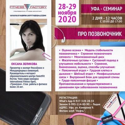 Лидия Иванова, Уфа