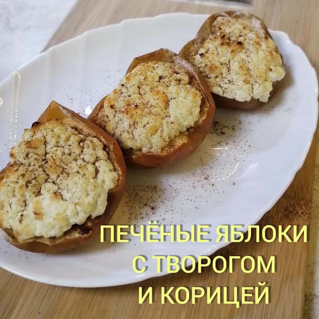 Печеная яблоки с корицей