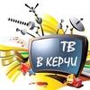 Керчь - Цифровые антенны Т2, Триколор ТВ, НТВ-ПЛ