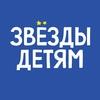 «ЗВЕЗДЫ ДЕТЯМ» — Благотворительный Фонд