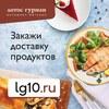 "Супермаркет ""Лотос Гурман"",  г.Петрозаводск"