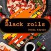 Суши | Пицца Black Rolls