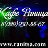 Cafe Ranitsa