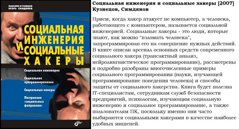 📗 Социальная инженерия и социальные хакеры [2007] Кузнецов, Симдянов