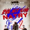 27.12 - Evil Not Alone & NATRY - СПб@MOD