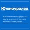 "Газета ""Южноуралец"", Чебаркульский район"