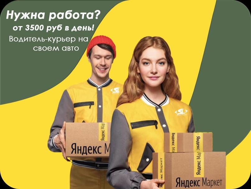 Требуются Автокурьеры для доставки товаров с Яндекс.Маркета. Гарантированный мин...