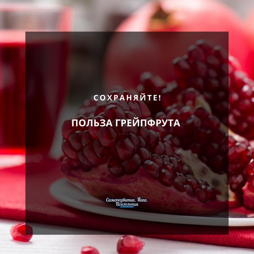 Польза Грейпфрута 👍