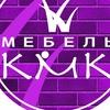 """Мебель """"КМК"""""""