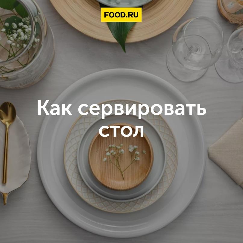 Как сервировать стол: выбираем стиль: рустик, нордик или эко ☕🍽