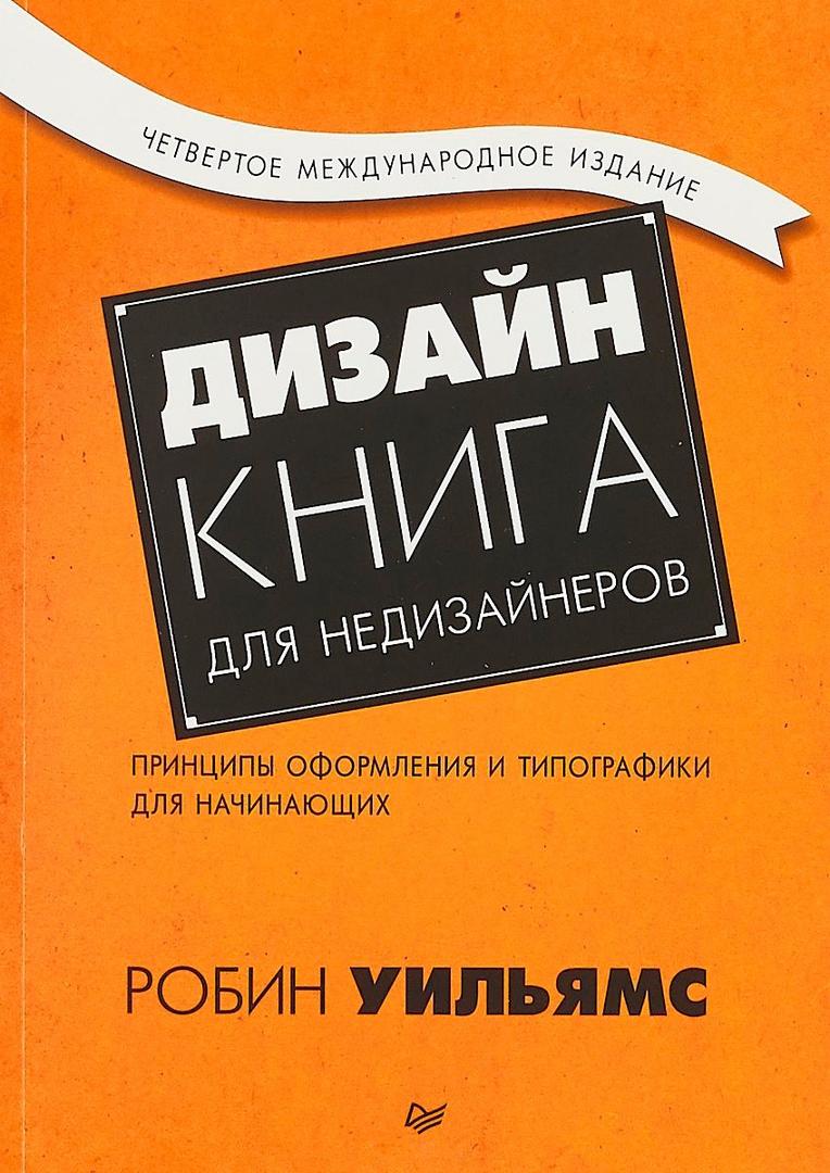 """Робин Ульямс - """" Дизайн. Книга для недизайнеров"""""""