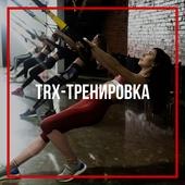 TRX-тренировка