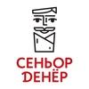 Сеньор Денёр | Доставка Шаурмы | Россия