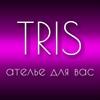 Ателье TRIS