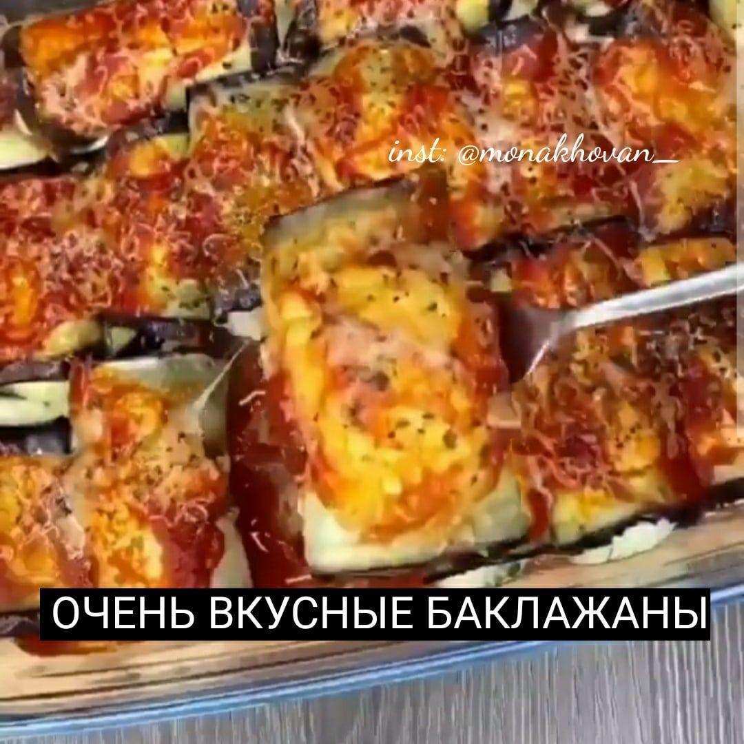 Очень вкусные баклажаны