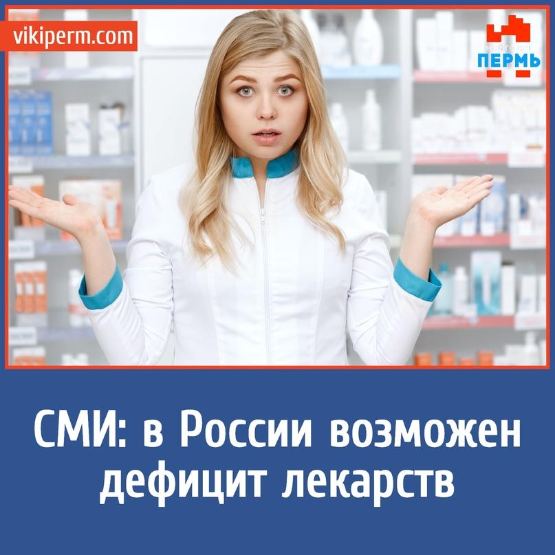 СМИ: в России возможен дефицит лекарств