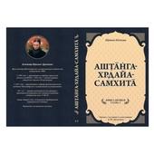 Аштанга Хридайа Самхита, В.Ю.Дружинин перевод 2 главы с комментариями