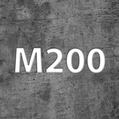 БЕТОН М 200 (БСТ В15 П4 F100 W4)