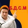 Б.Д.С.М