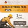 Полусухая стяжка от МастерПола5 (masterpola5.ru)
