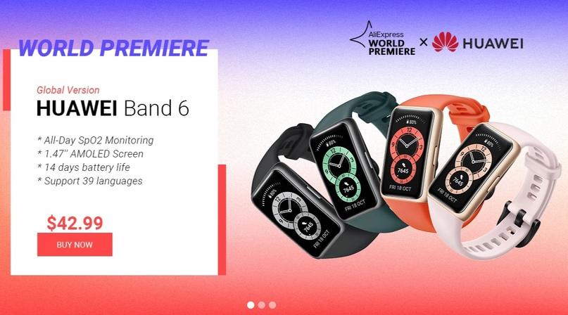 Распродажа в магазине Mall Store, приуроченна к старту продаж глобальной версии HUAWEI Band 6: