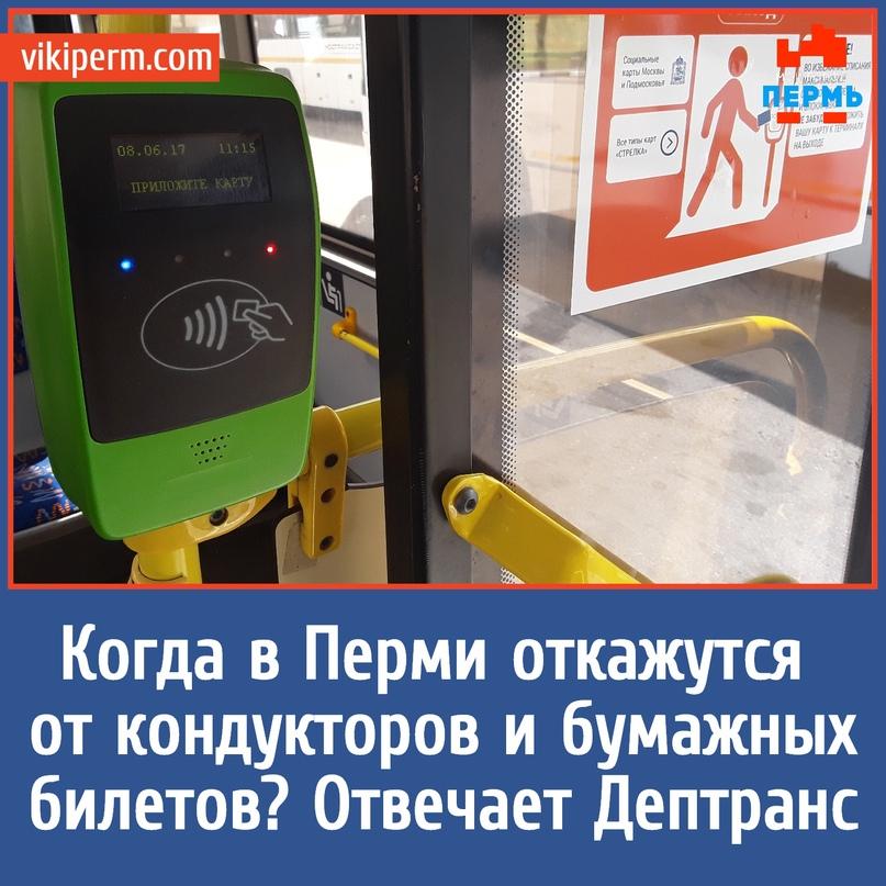 Когда в Перми откажутся от кондукторов и бумажных билетов? Отвечает Дептранс
