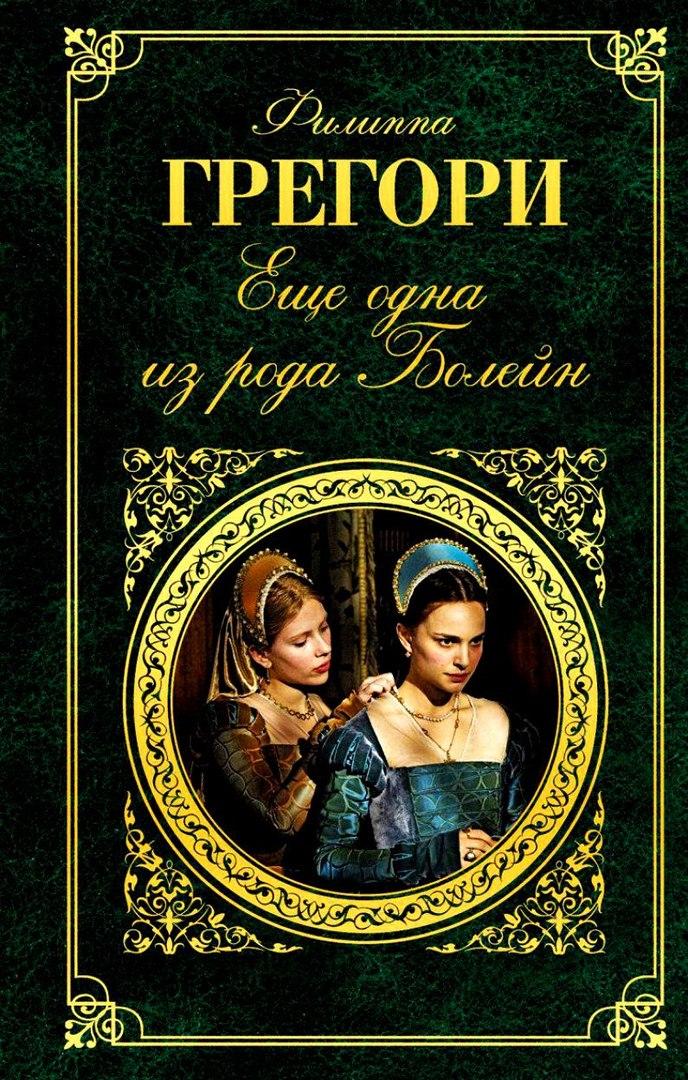 ТОП 10 захватывающих романов в дворцовом антураже