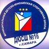 """МБУ ДО """"ДЮСШ № 16"""" г.о.Самара"""