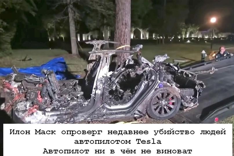 Вчера в сети появилась информация о том, что автопилот Tesla убил двух людей, вр...