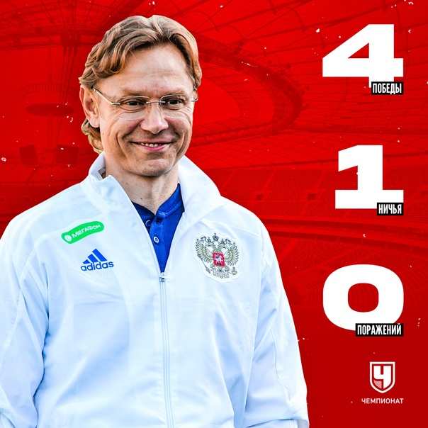 Валерий Карпин взял мощный старт во главе сборной...
