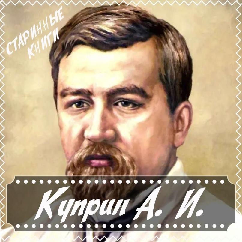 "Александр Куприн - ""Сборник рассказов"""