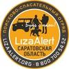"""Поисковый отряд """"ЛизаАлерт"""" Саратовской области"""