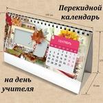 Перекидной календарь на день учителя