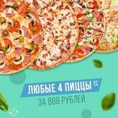 4 пиццы по одной цене
