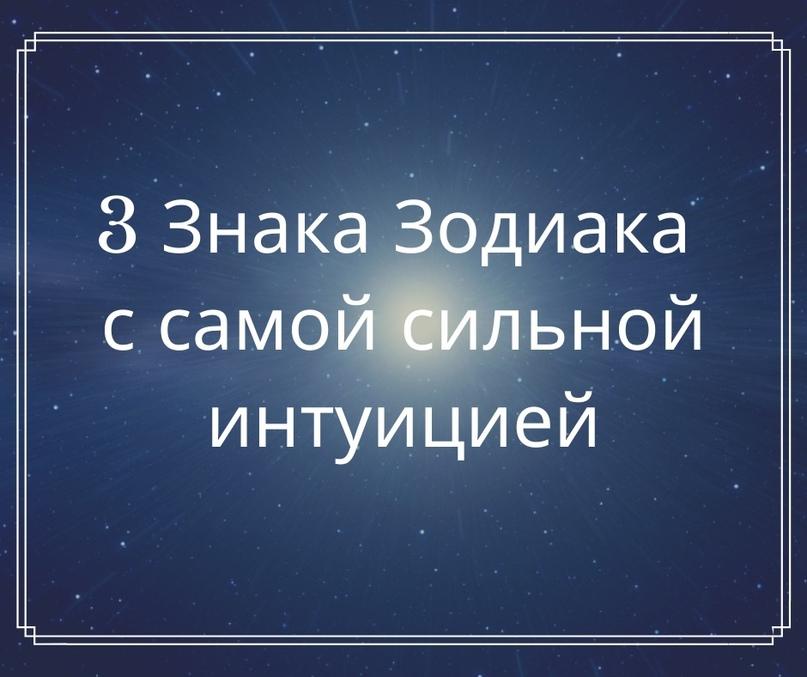 3 Знака Зодиака с самой сильной интуицией