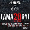 28.03 | 20 лет [AMATORY] | Санкт-Петербург