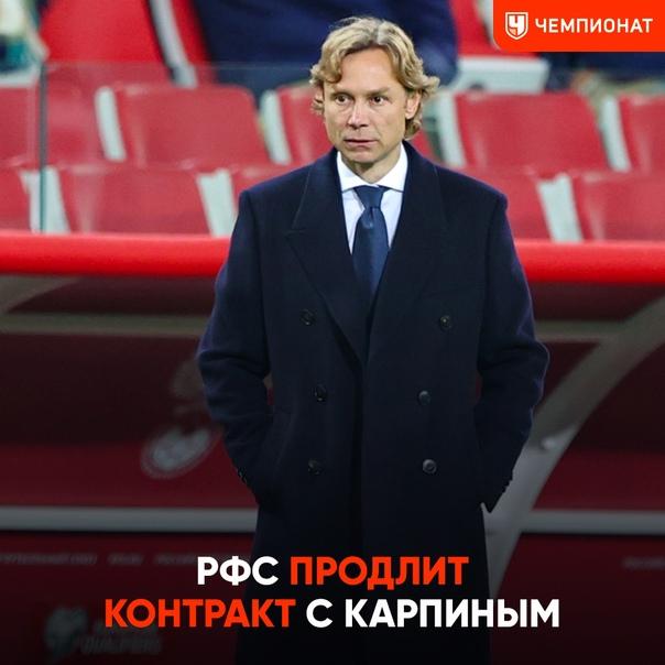 ⚡️ Президент РФС Александр Дюков — о стыках,...