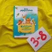 Забавная книга Кастрюля для воспитания, Аня Доброчасова